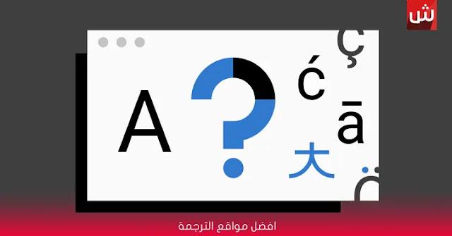 افضل مواقع الترجمة الصحيحة لنصوص بدون اخطاء 2021