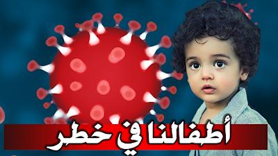 تعرف على فيروس الكاواساكي الجديد الذي يصيب الاطفال Kasawaki Virus