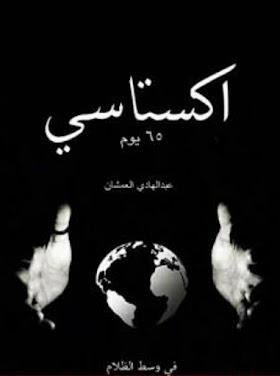 كتاب اكستاسي لمؤلفه عبدالهادي العمشان pdf