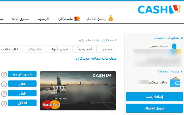 كيف تحصل على بطاقة ماستركارد إفتراضية للشراء من الانترنت