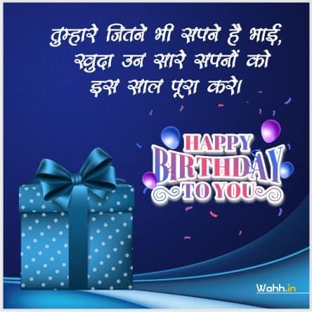 Brother Birthday Shayari In Hindi