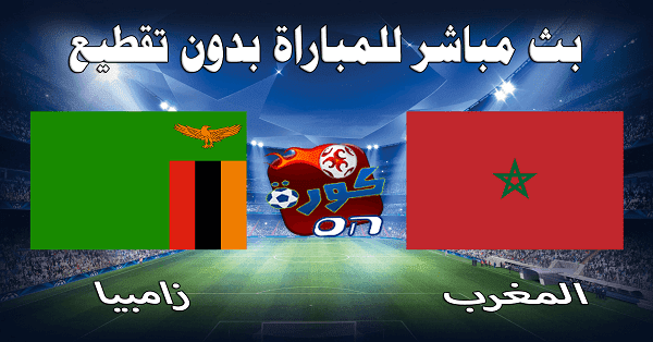 بث مباشر : مشاهدة مباراة المغرب وزامبيا  بتاريخ 16-06-2019 Live : morcoo vs zambia