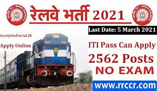 Railway Apprentice Notification 2021