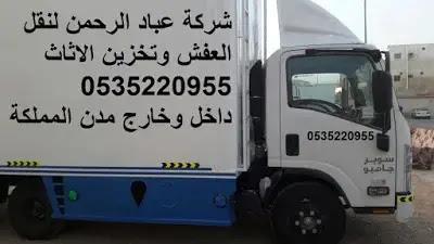 افضل شركة نقل عفش بجدة 0553885449 | 0569159936 مع الفك والتركيب والتغليف والضمان داخل وخارج جدة