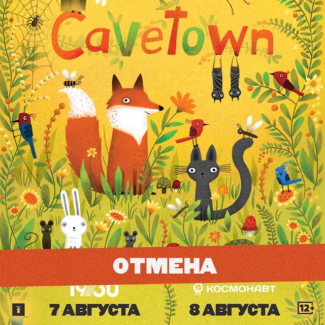 Cavetown в России - концерты отменены!