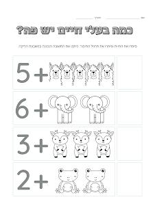 דף עבודה במתמטיקה לכיתה א לספור חיות