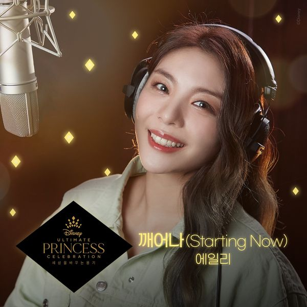 AILEE – Starting Now – Single