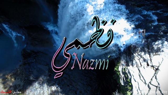 معنى اسم نظمي وصفات حامل هذا الاسم Nazmi