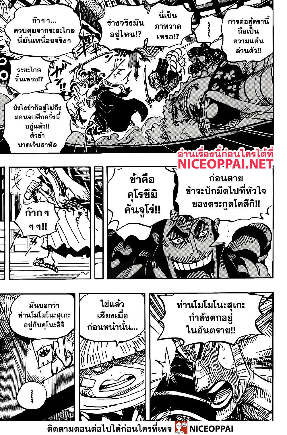 อ่านการ์ตูน One Piece ตอนที่ 1008 หน้าที่ 7