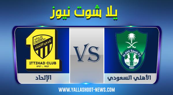 مشاهدة مباراة الإتحاد والأهلي السعودي بث مباشر اليوم31-10-2020 الدوري السعودي