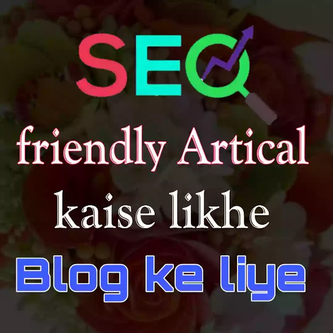 seo friendly blog post kaise likhe 2020 - पोस्ट कैसे लिखे?