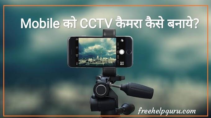 Mobile CCTV Camera - अपने मोबाइल को CCTV कैमरा कैसे बनाये