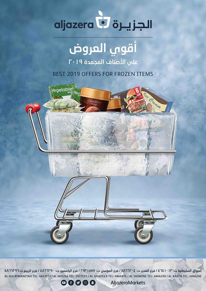 عروض اسواق الجزيرة السعودية من 26 سبتمبر حتى 2 اكتوبر 2019 اقوى العروض