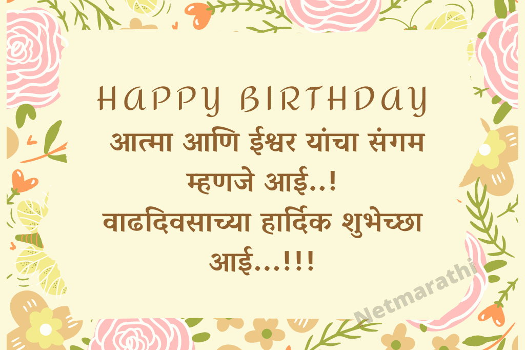 Birthday-Quotes-for-Mother-in-Marathi