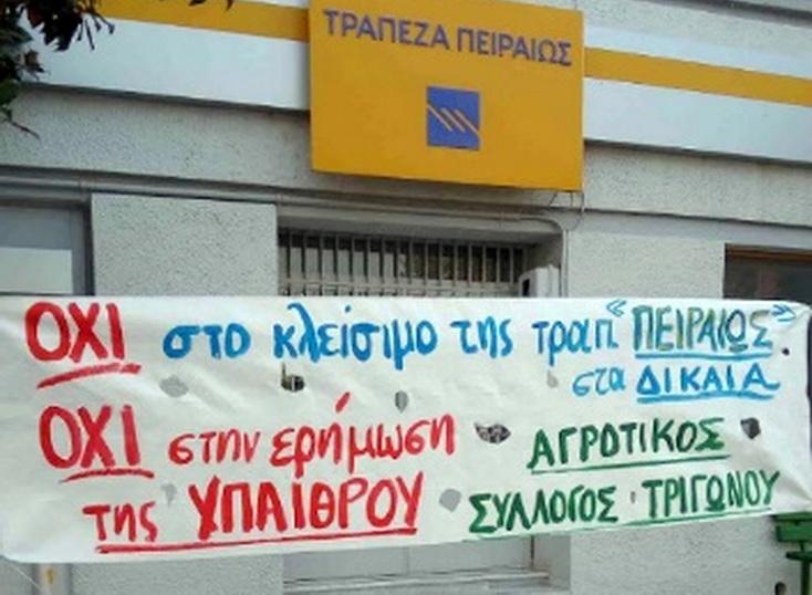 Κατέβασαν το πανό διαμαρτυρίας του Αγροτικού Συλλόγου Τριγώνου για το κλείσιμο της Τράπεζας Πειραιώς στα Δίκαια