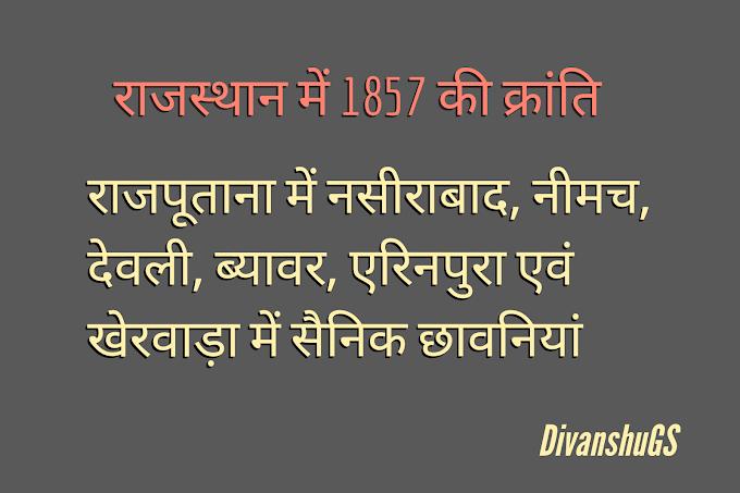 राजस्थान में 1857 की क्रांति प्रमुख घटनाएं