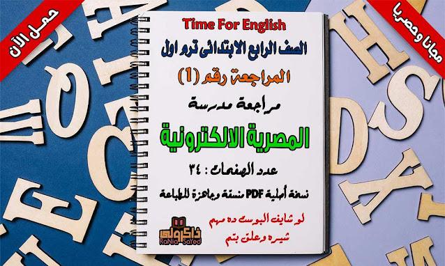 أقوى مذكرة مراجعة لغة انجليزية للصف الرابع الابتدائى ترم اول 2020