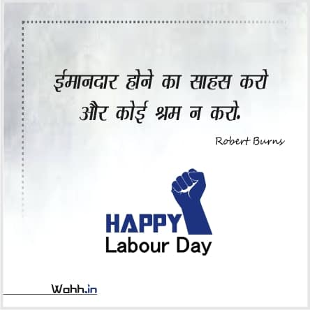 International Labour Day Quotes