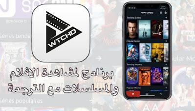 تنزيل برنامج مشاهدة المسلسلات المترجمة بجودة عالية