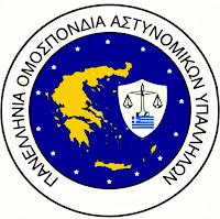 Η Πανελλήνια Ομοσπονδία Αστυνομικών Υπαλλήλων αναλαμβάνει τα έξοδα μεταφοράς του Αγίου Φωτός!!!