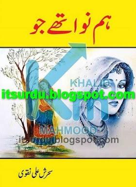 Hum Nawa Thay Jo By Sehrish Ali Naqvi