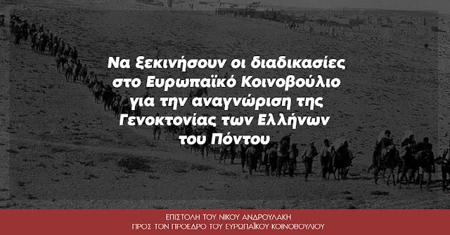 Ν. Ανδρουλάκης: Να ξεκινήσουν οι διαδικασίες στο Ευρ. Κοινοβούλιο για τη αναγνώριση της Γενοκτονίας των Ελλήνων του Πόντου