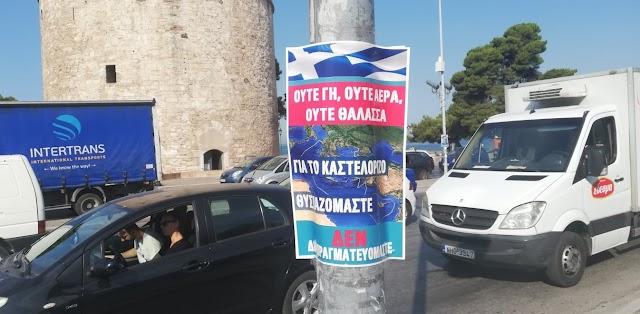Γέμισαν τη Θεσσαλονίκη με εκατοντάδες αφίσες για το Καστελόριζο (ΦΩΤΟ)