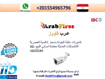 كاميرات عالية الجودة باسعار تنافسية المصرية للاتصالات الحديثة معتمدة اسباني للبيع IID-AB2I50M