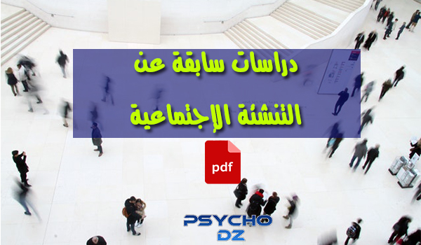 دراسات سابقة عن التنشئة الاجتماعية pdf