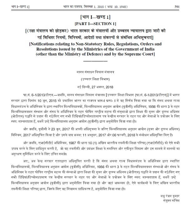 mohrd-notification-hindi-degrees-awarded-through-odl-mode-paramnews