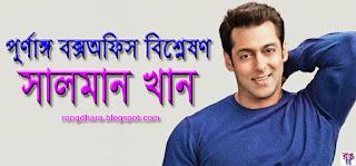পূর্ণাঙ্গ বক্স অফিস রিপোর্ট বিশ্লেষণ : সালমান খান!