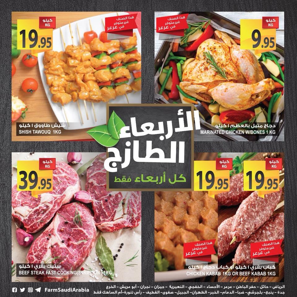 عروض اسواق المزرعة الرياض و الشرقية اليوم الاربعاء 3 يناير 2018
