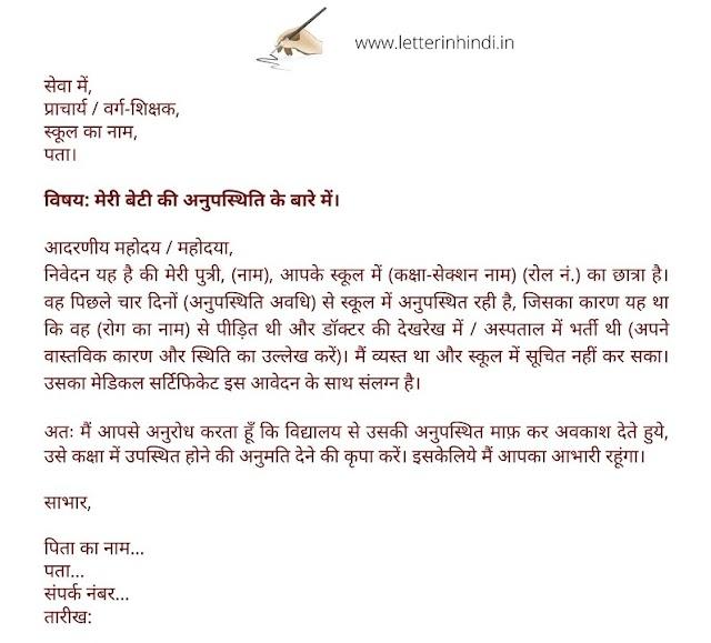 बच्चे की छुट्टी के लिए टीचर को एप्लीकेशन (Application for leave in school by parents in hindi)
