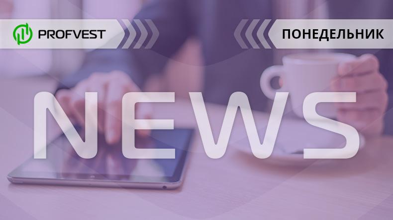 Новости от 15.04.19