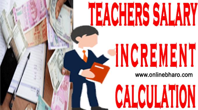 इंक्रीमेंट  जुड़ने के बाद शिक्षकों को मिलने वाली वेतन और कटौती की पूरी जानकारी - Increment Added In Teachers Salary - How To Calculate