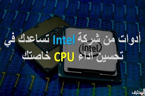 تعرف على أدوات Intel التي تساعدك في تحسين أداء CPU خاصتك