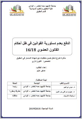 مذكرة ماستر: الدفع بعدم دستورية القوانين في ظل أحكام القانون العضوي 18/ 16 PDF