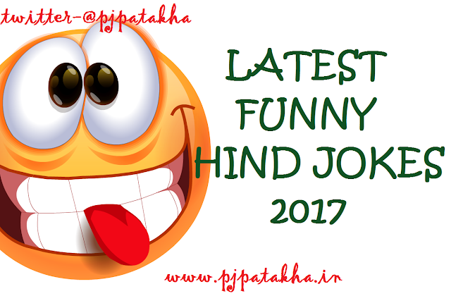 Latest Funny Hindi Jokes 2017