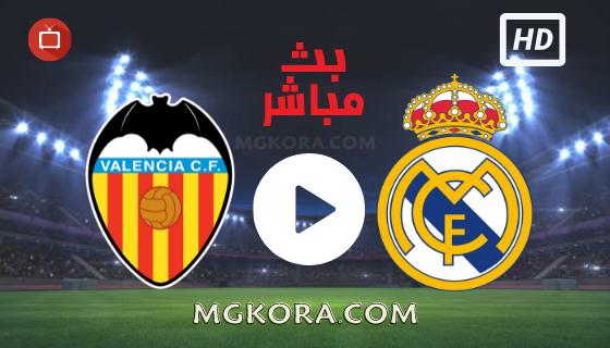 مشاهدة مباراة ريال مدريد وفالنسيا بث مباشرالأحد 19-09-2021 في الدوري الاسباني