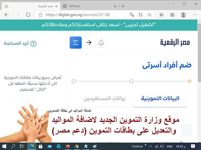 موقع وزارة التموين الجديد لاضافة المواليد والتعديل على بطاقات التموين (دعم مصر)