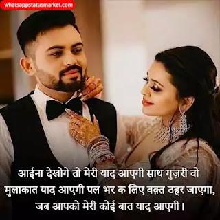 pyar bhari shayari image