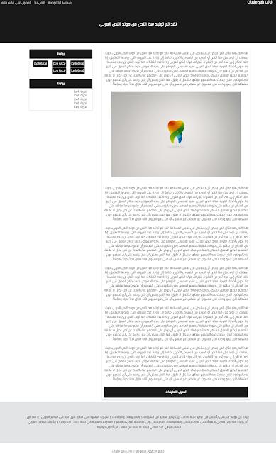 صفحة المواضيع من قالب رفع الملفات على بلوجر