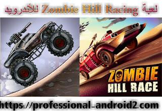 تحميل لعبة Zombie Hill Racing - Earn To Climb مهكرة اخر إصدار للأندرويد