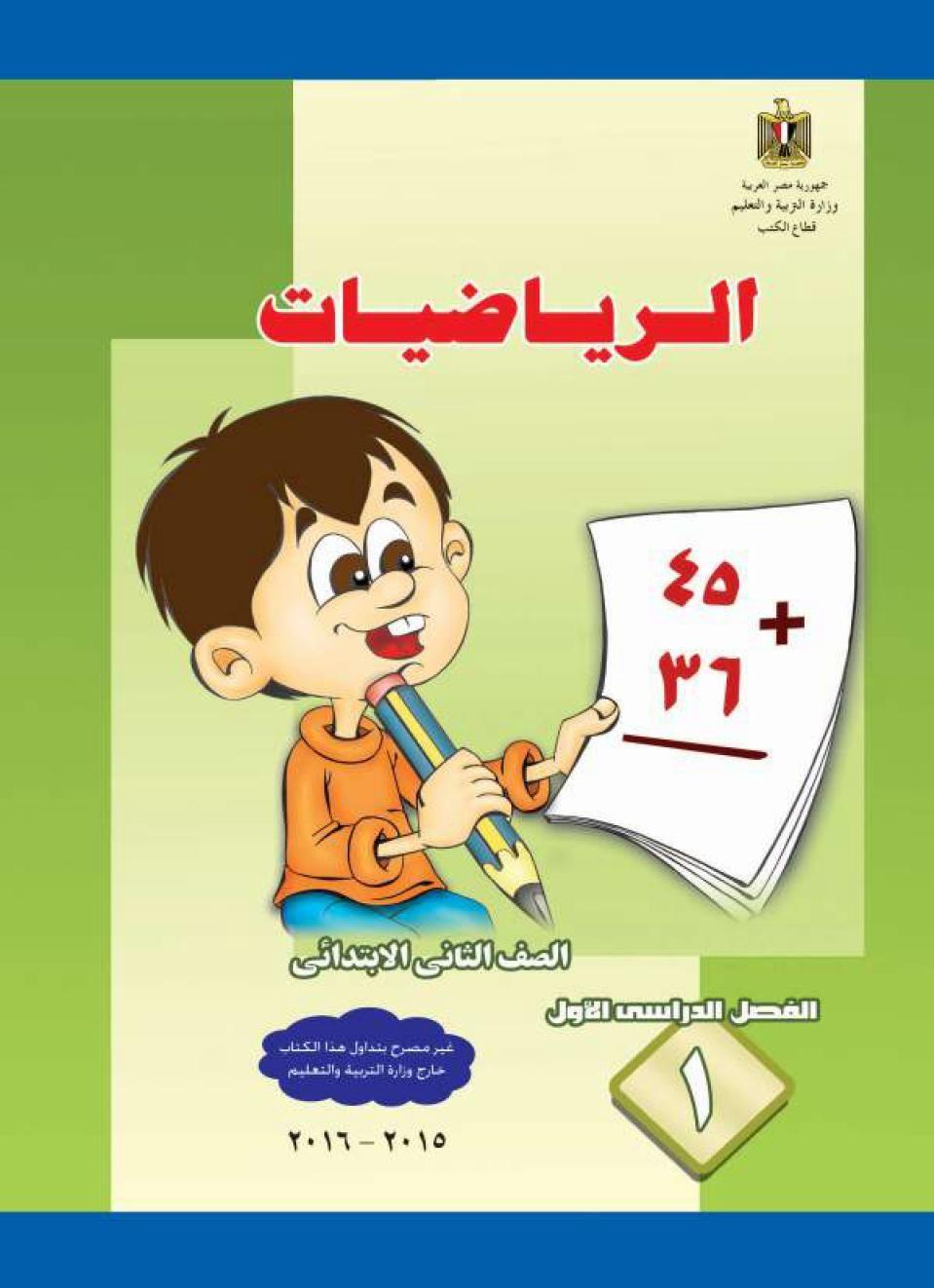 كتاب الرياضيات للصف الثانى الإبتدائي الترم الأول والثاني 2019