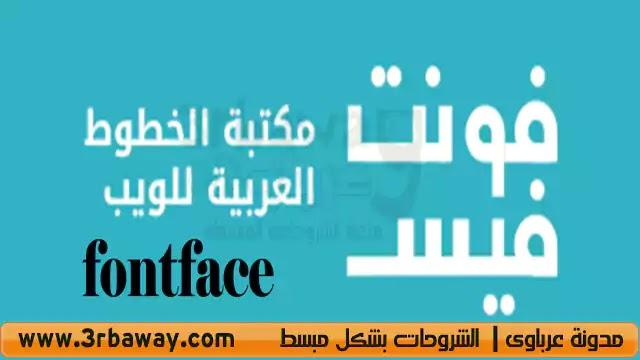موقع مخصص للخطوط العربية فيه الاف الخطوط الاحترافية والمميزة