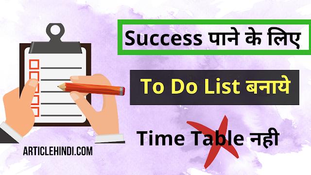 Make Create To Do List Hindi Kaise Banaye To do list