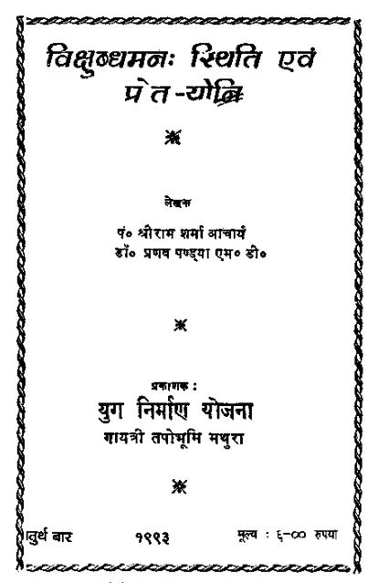 विक्षुब्धमन: स्थिति एवं प्रेत योनि मुफ्त पीडीऍफ़ पुस्तक | Vikshubadhaman Sthiti Aur Pret Yoni PDF Book In Hindi