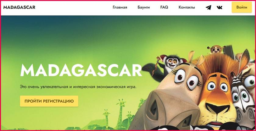 Мошенническая игра Madagascarr.org – Отзывы, развод, платит или лохотрон? Информация!