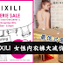 XIXILI 大减价!女性内衣裤最低只需要RM3!