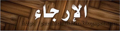 Biografía del Imam Abu Hanifa Irjan4